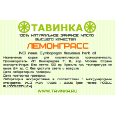 Лемонграсс 100 гр. INCI name: Cymbopogon flexuosus herb oil