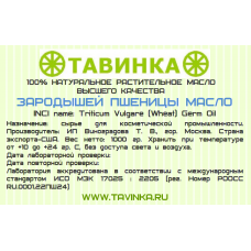 Масло зародышей пшеницы 1000 гр. INCI name: Triticum Vulgare (Wheat) Germ Oil