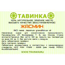 Жасмин 100 гр. INCI name: Jasminum grandiflorum oil